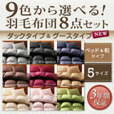 9color羽毛布団8点セット