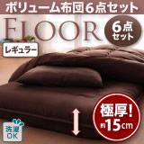 売れてる布団セット【floor】フロア